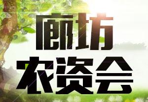 2017廊坊农资会-2017京津冀农药、肥料(农资)产品交易会