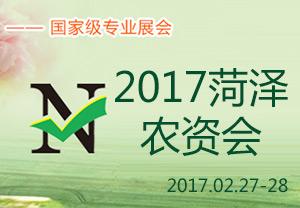 2017菏泽农资会―2017第12届中国(菏泽)农资交易会