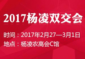 2017杨凌双交会-第九届西部(杨凌)农资暨农业电子商务交易洽谈会
