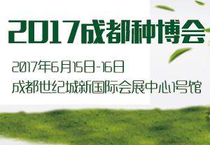 2017成都种博会-2017中国成都国际种业博览会