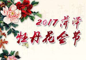2017菏泽牡丹花会-2017第26届菏泽国际牡丹文化旅游节