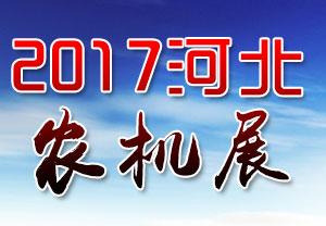 2017河北农机展-2017第二届中国(河北)农业机械科技博览会