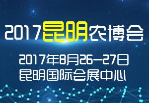 2017昆明农博会-2017第14届西南农资博览会