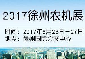 2017徐州农机展-2017第十一届江苏现代农业装备暨农业机械展览会