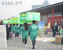 3456.TV火爆农资招商团队,服务于客户无怨无悔!
