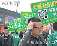 3456.TV火爆农资招商网做招商我们是认真的!