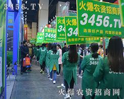 3456.TV火爆农资招商网祝2016中原肥料会圆满成功!
