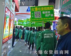 火爆网在2016郑州中原肥料会上尽情的展示着憾人风采