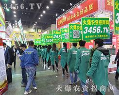 火爆招商强势来袭,与你相约2016郑州中原肥料会!