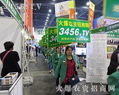 携手郑州肥料双交会,火爆农资招商网强势宣传