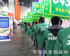 龙8国际欢迎您网的宣传团队成为2016郑州肥料会的焦点