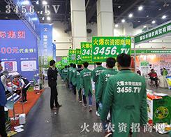 火爆龙8国际欢迎您招商网点燃2016中原肥料会