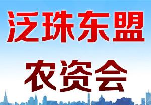 2017泛珠东盟农资会-2017中国(泛珠・东盟)农资暨种业博览会