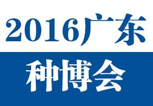 2016广东种博会-2016第十五届广东种业博览会