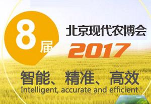 2017北京农博会-2017第八届中国国际现代农业博览会