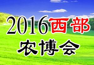 2016西部农博会-2016第二届西部现代农业博览会