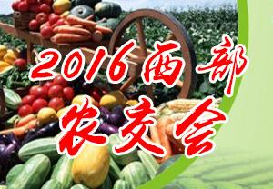 2016西部农交会-2016中国西部名优农产品展示交易会