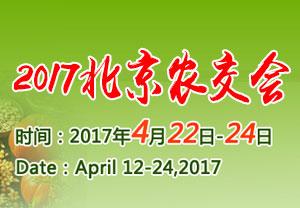 2017北京农交会-2017第四届北京国际优质农产品展示交易会
