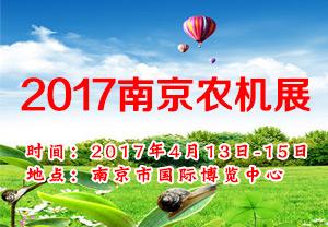 2017南京农机展-2017年国际农业机械展览会