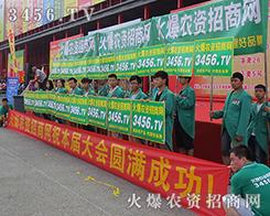 2016郑州种子会引人注目的火爆绿色宣传队伍