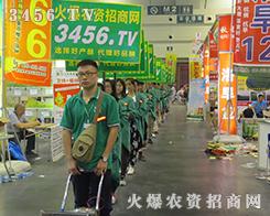 火爆农资招商网强势亮相2016河南种子交易会