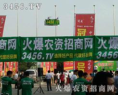 火爆龙8国际欢迎您招商网隆重出席2016郑州夏季种子会