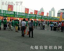 火爆龙8国际欢迎您招商网2016郑州夏季种子会独霸风采