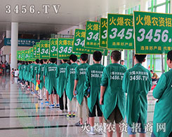 2016郑州夏季种子会,火爆龙8国际欢迎您网的宣传铺天盖地!