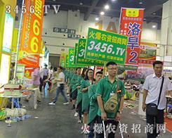 2016河南种子会,火爆龙8国际欢迎您网锋芒毕露!