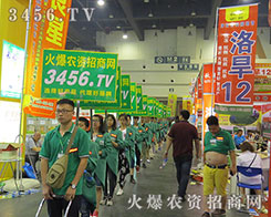 2016河南夏季种子会,3456.TV以独特的魅力独领风骚!