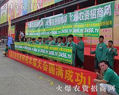 2016河南种子会,3456.TV突破自我、全新起航!