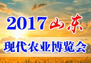 2017山东农博会―2017中国山东(潍坊)国际现代农业博览会