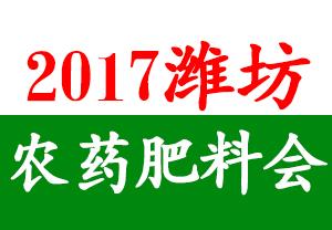 2017潍坊农药肥料会-2017第六届中国山东(潍坊)国际现代农业博览会