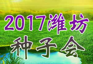 2017潍坊种子会-2017第六届中国山东(潍坊)国际种子交易博览会