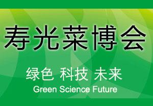 2017寿光菜博会-2017年第十八届中国(寿光)国际蔬菜科技博览会