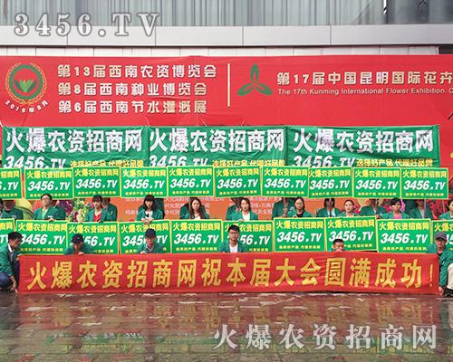 火爆精英团队在2016昆明农资会引人注目!