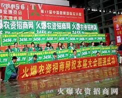 火爆战士在2016西南农资博览会上火爆宣传铺天盖地!