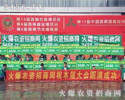携手2016云南昆明农资会,3456.TV再出击!