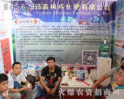 云南树环化肥有限公司携手2016西南农资博览会共享收获!
