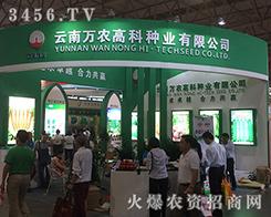 2016西南农资博览会云南万农高科种业良好的口碑铸就品牌!
