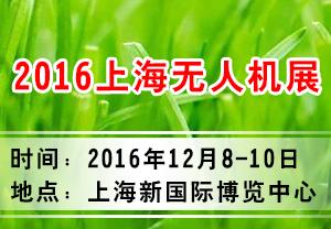 2016上海无人机展-2016中国国际无人机技术与装备展览会
