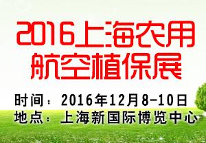 2016上海农用航空植保展-2016中国国际农用航空植保展览会