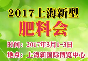 2017上海新型肥料会-第八届中国国际新型肥料展览会|第十八届中国国际农用化学品及植保展览会肥料专区
