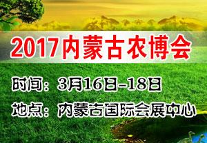 2017内蒙古农博会-2017第20届内蒙古农博会暨肥料、种子、农药专项展示订货会