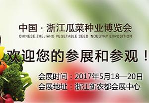 2017浙江瓜菜种博会-2017第九届中国•浙江瓜菜种业博览会