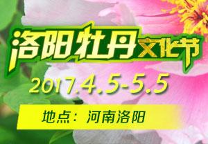 2017洛阳牡丹花会-2017年第35届中国洛阳牡丹文化节