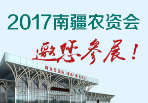 2017南疆农资会-2017第六届新疆(南疆)农业博览会