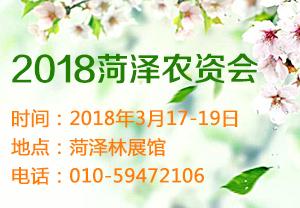 2018菏泽农资会―2018第13届中国(菏泽)农资交易会