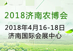 2018济南农博会-2018中国(济南)国际现代农业博览会