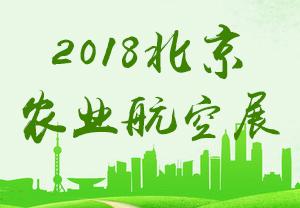 2018北京农业航空展-第九届中国国际农业航空技术装备展览会